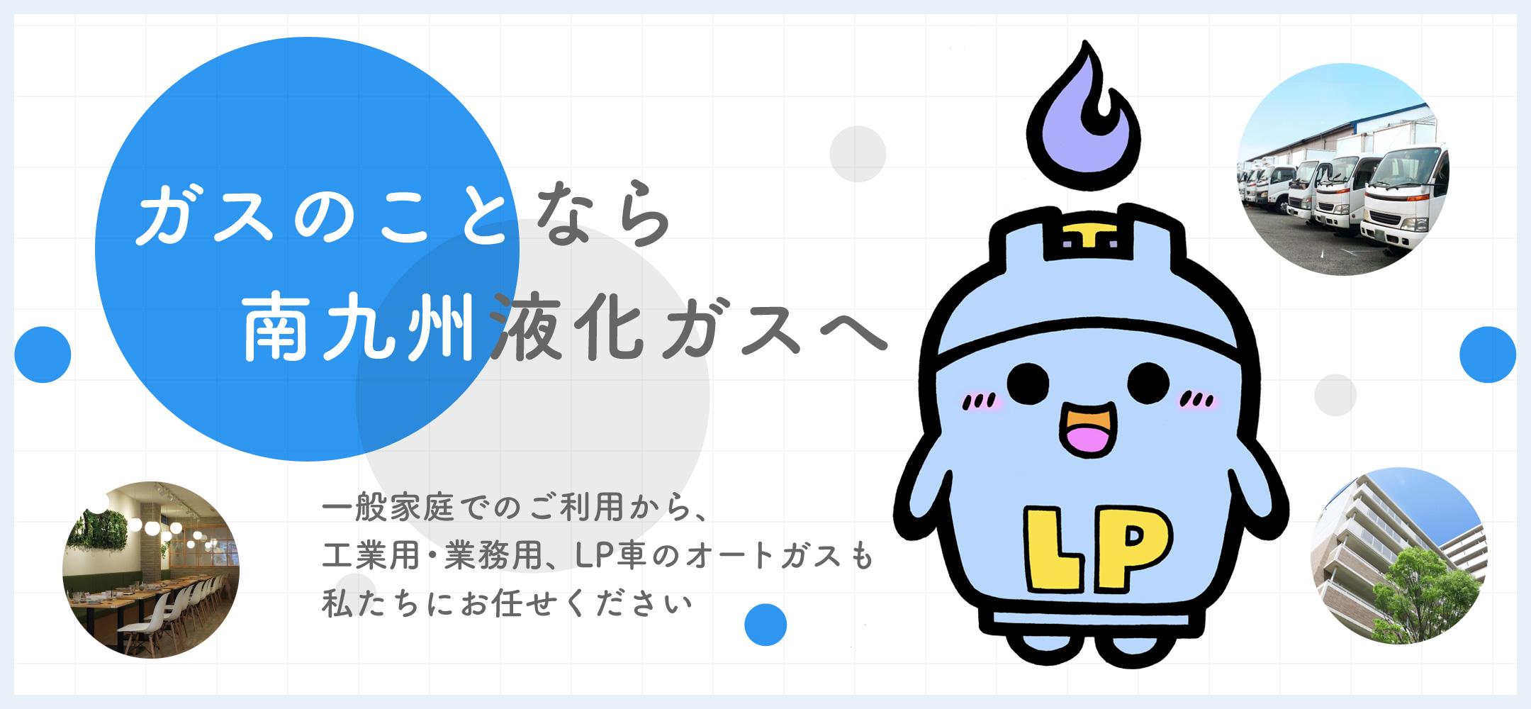 鹿児島県東串良町内にLPガス充填工場を有し、電力、水まで大隅一円に ...