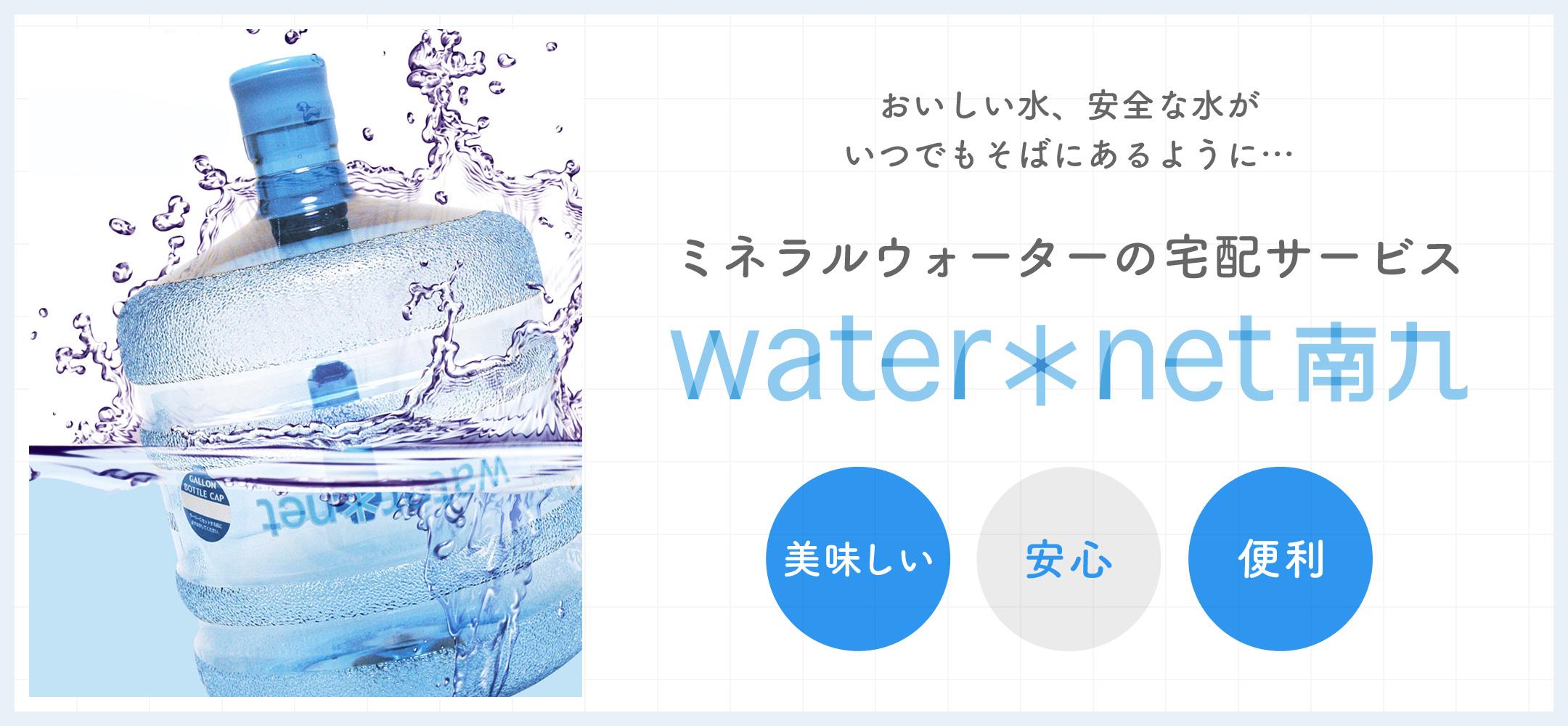 ミネラルウォーターの宅配サービス waternet南九